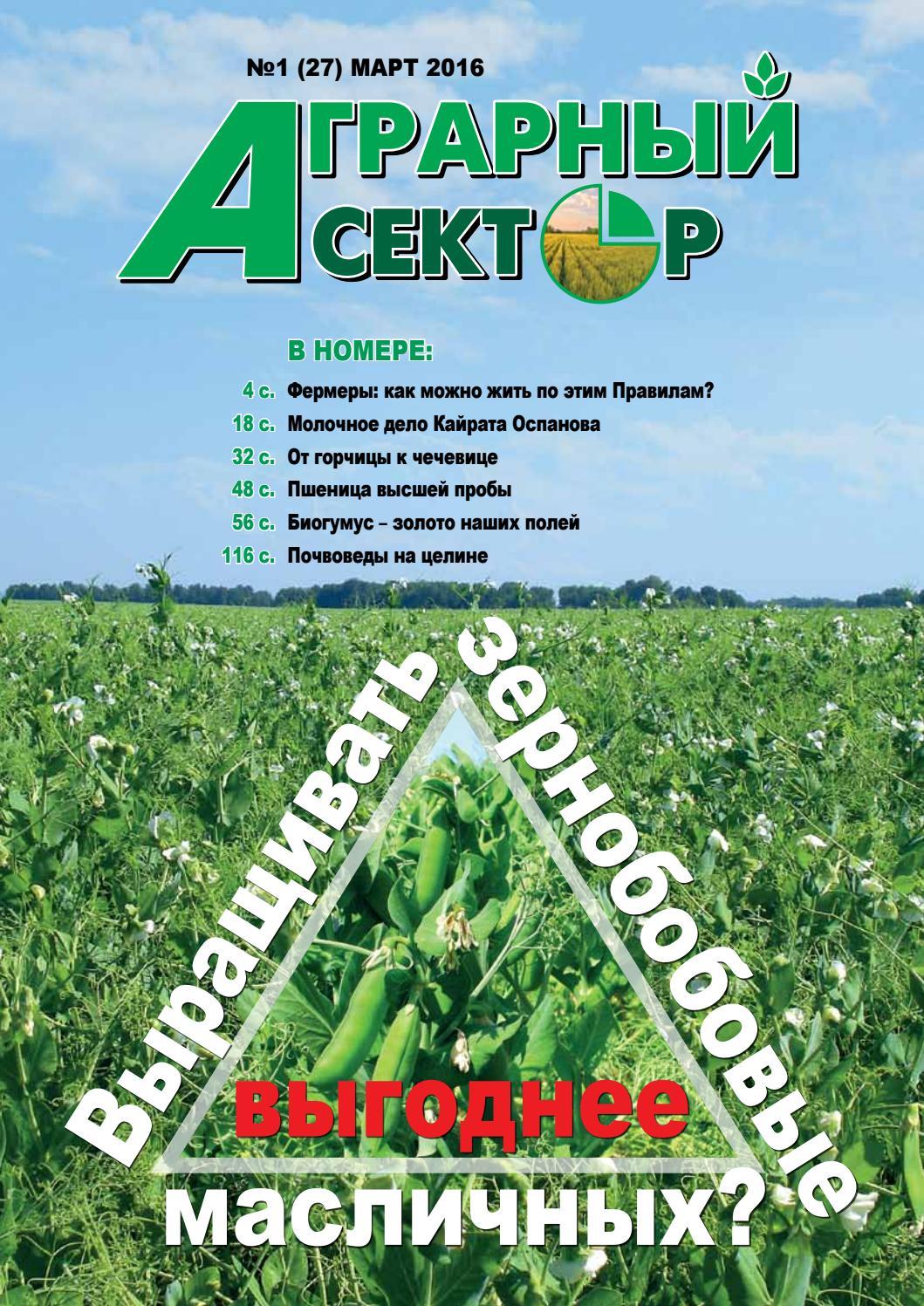 12f53c21812b №1(27) agrarian sektor by ИП