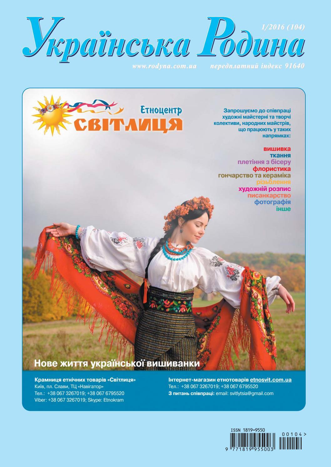Журнал Українська Родина № 1 2016 р. by Siryj Vovk - issuu a96411e75d511