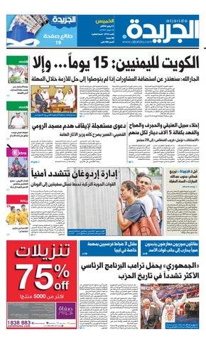 91e764c90 عدد الجريدة 21 يوليو 2016 by Aljarida Newspaper - issuu