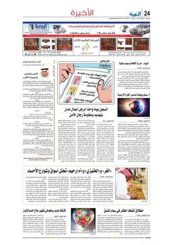 64f5b7365 Madina 20160721 by Al-Madina Newspaper - issuu
