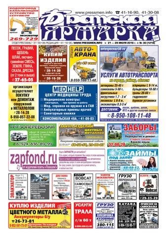 Газета поехали братск подать объявление подать бесплатное объявление в кдо