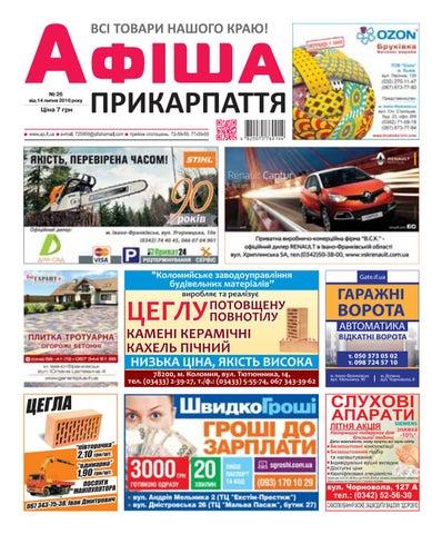 Афіша ПРИКАРПАТТЯ №26 by Olya Olya - issuu f085f7ea2b994