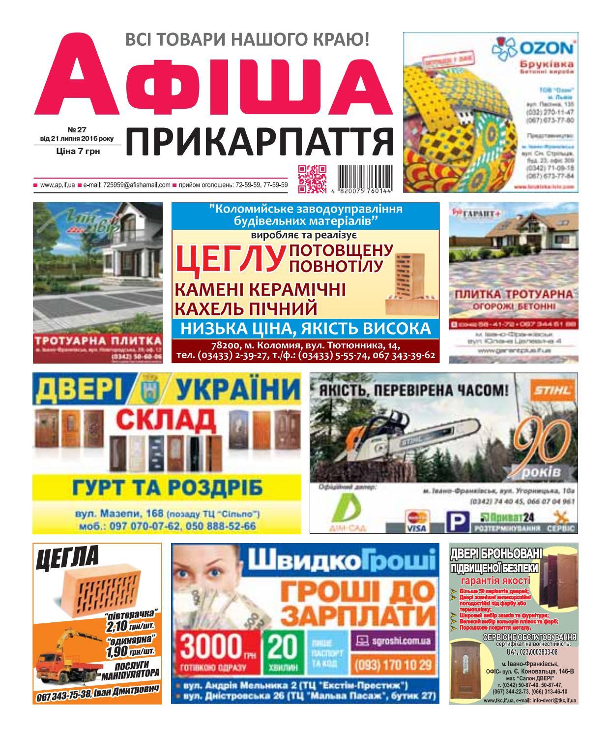 Афіша ПРИКАРПАТТЯ №27 by Olya Olya - issuu 7ed960a24cc8b