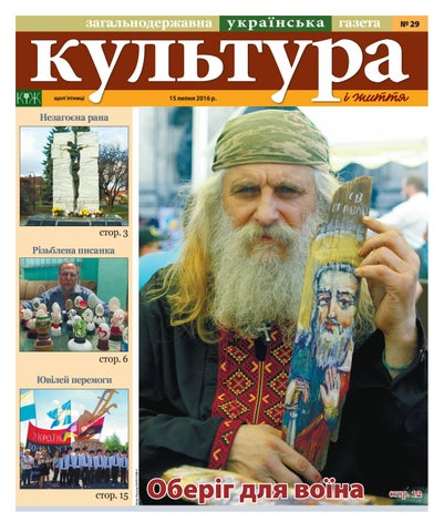 Page 1. загальнодержавна. газета. № 29 78249fa8e512c