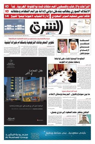 ebc83a834 صحيفة الشرق - العدد 1694 - نسخة جدة by صحيفة الشرق السعودية - issuu