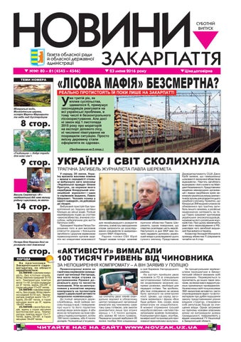 Novini 23 07 2016 №№ 80 – 81 (4545 – 4546) by Новини Закарпаття - issuu ca31a8e4a472a