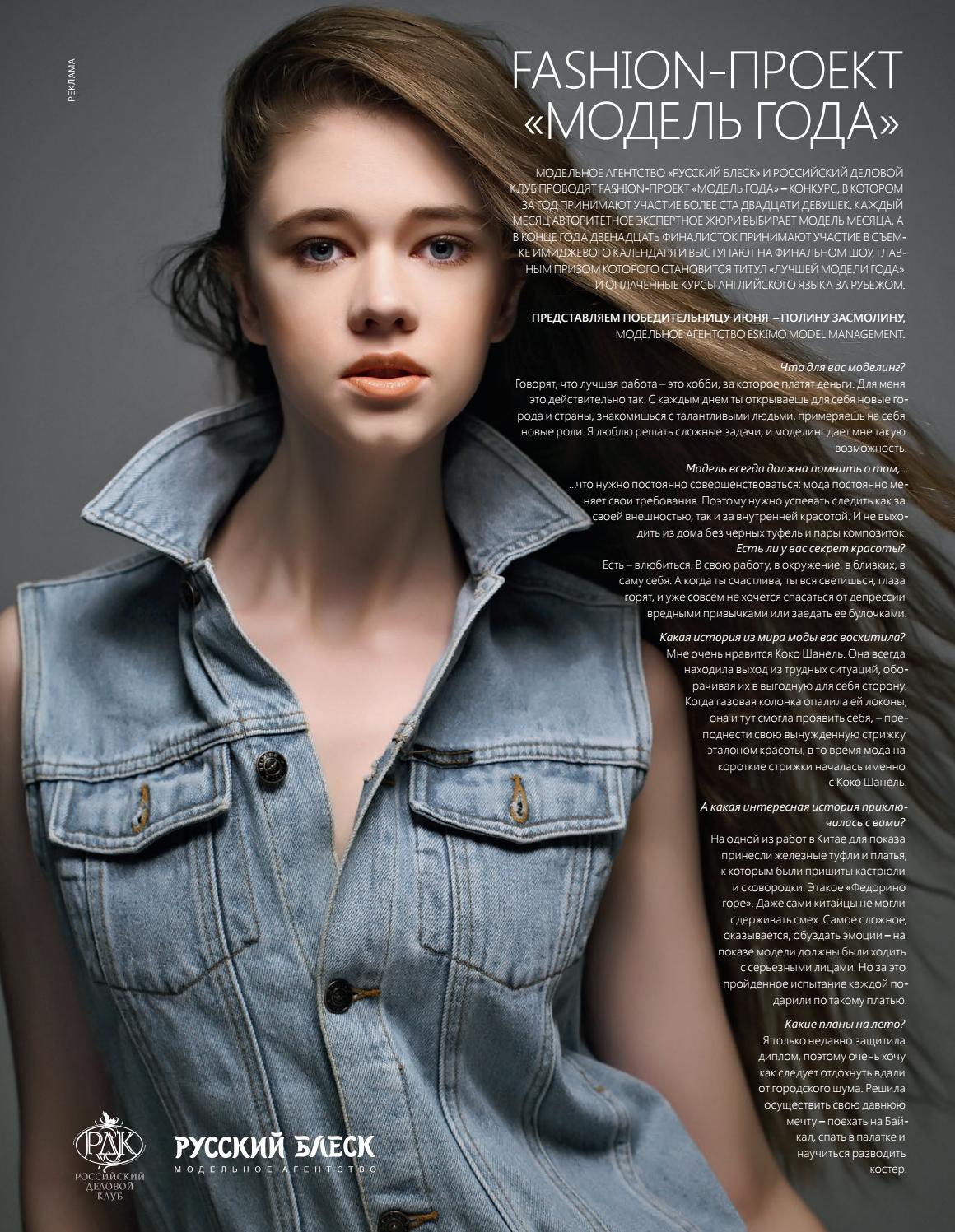 проект девушка модель экспертной работы