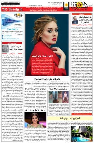 b95e5eaa688de 3542 AlmashriqNews by Al Mashriq Newspaper - issuu