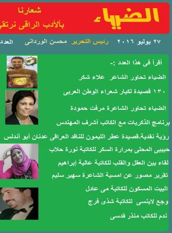 مجلة الضياء العدد 13 By مجلة الضياء رئيس التحرير محسن