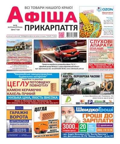 Афіша ПРИКАРПАТТЯ №28 by Olya Olya - issuu e07e32605fdf3