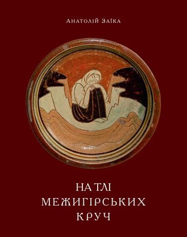 55afbcf0752b8f Анатолій Заїка. На тлі Межигірських круч by Andriy Shalygin - issuu
