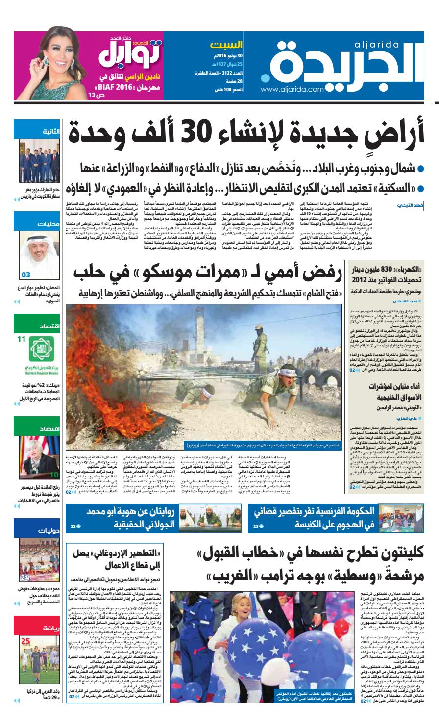 195650d58 عدد الجريدة 30 يوليو 2016 by Aljarida Newspaper - issuu