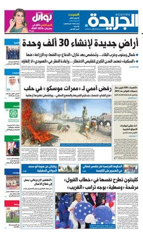 5a71c32d12a29 عدد الجريدة 30 يوليو 2016 by Aljarida Newspaper - issuu