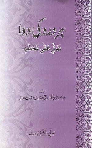 Durood by Sharifa Sorathia - Issuu