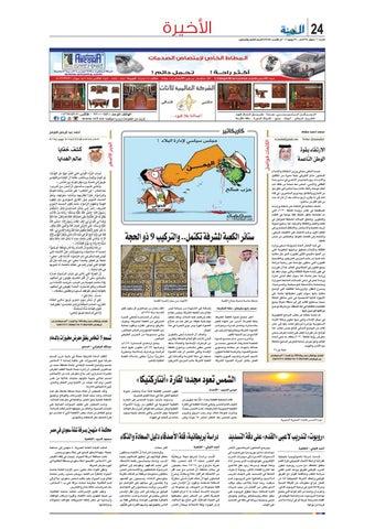 7d54fdfcd16a8 Madina 20160731 by Al-Madina Newspaper - issuu