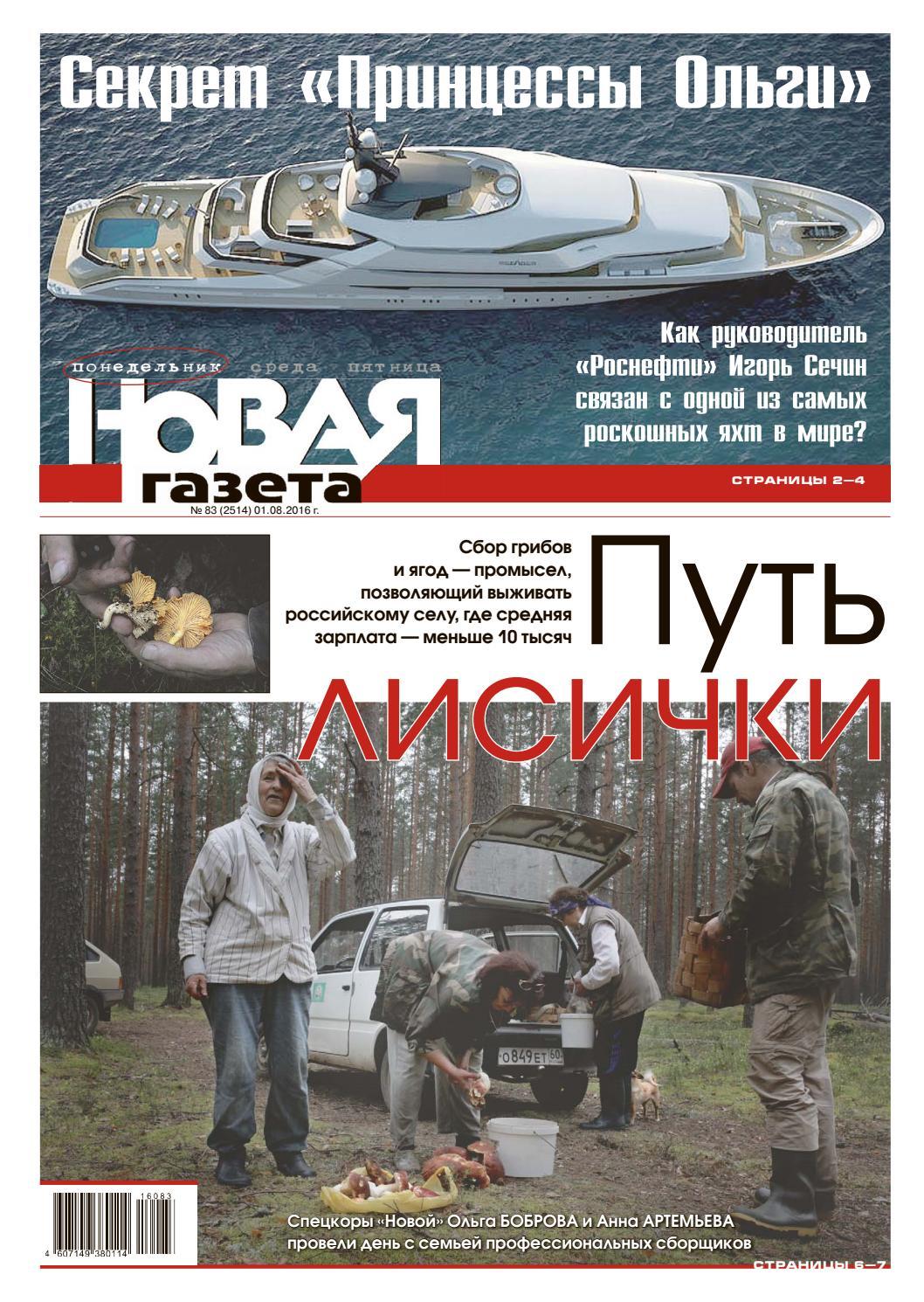 Новая газета - расследования, новости, мнения - …