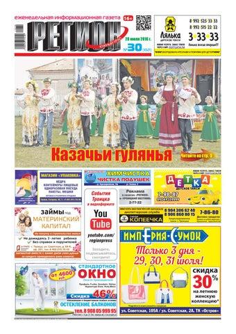 046 справка на оружие Школьная улица (город Троицк) про анализ крови - дым