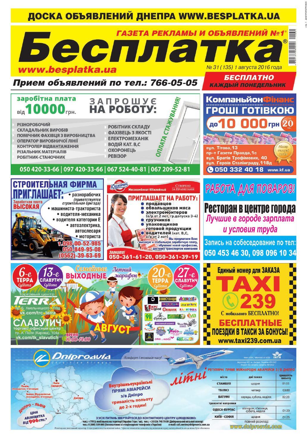 dcaf1569e50e3 Besplatka 031 dpr by besplatka ukraine - issuu