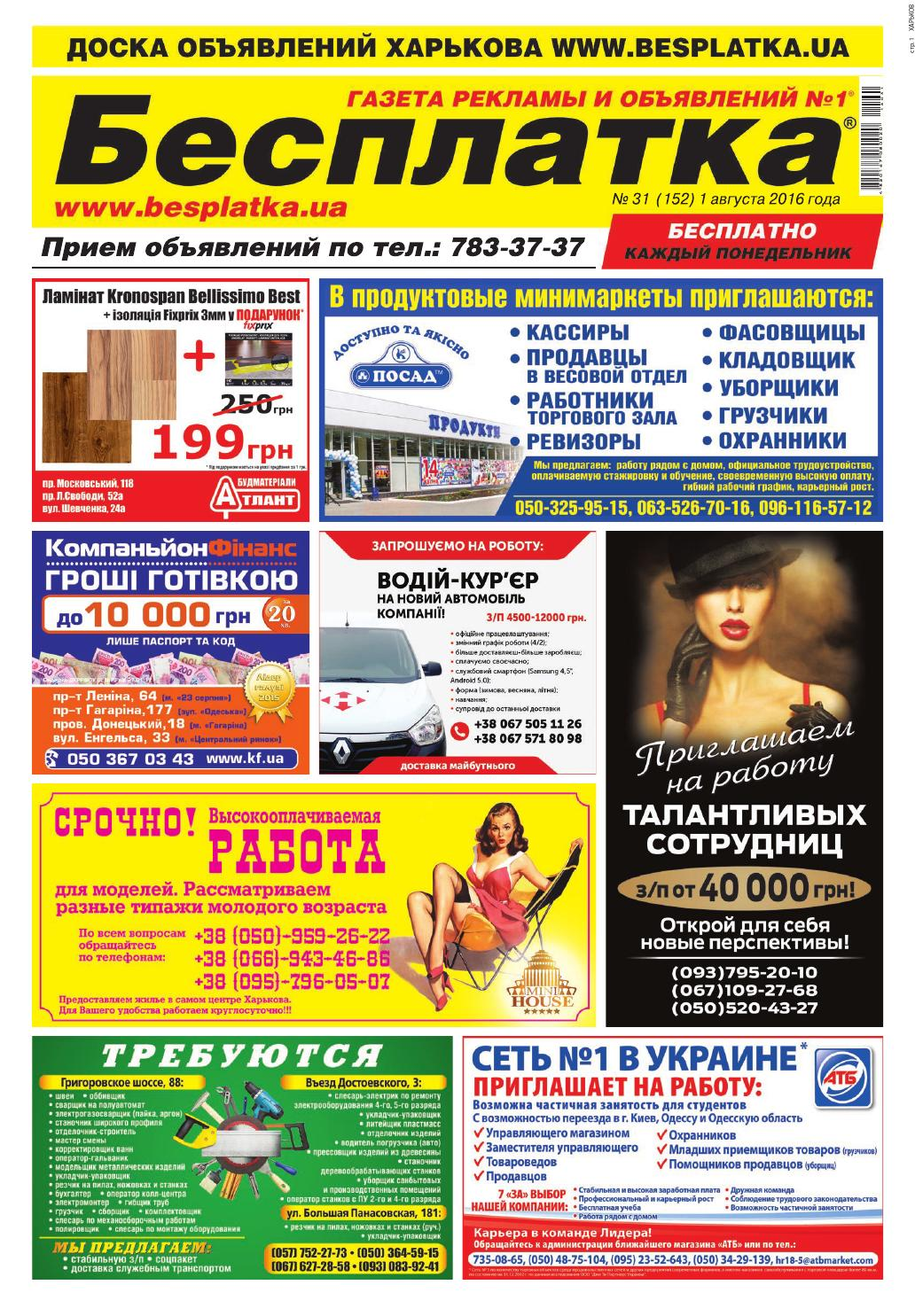 5cdec240fddc Besplatka 031 kha by besplatka ukraine - issuu