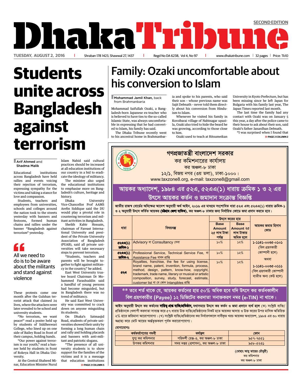 August 2, 2016 by DhakaTribune - issuu