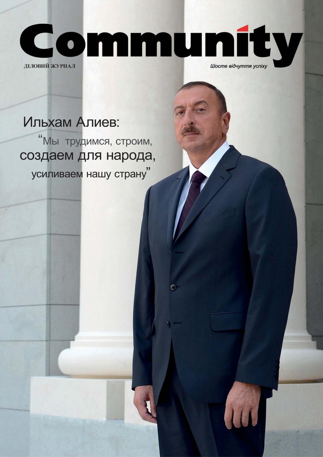 5fd361428f7dfe Original prezident by Максим Невмержицкий - issuu