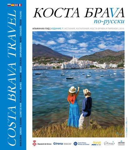 Costa Brava En Ruso Numero 7 2016 By Costa Brava Ru Issuu