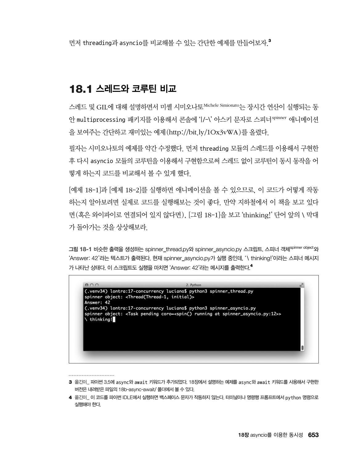 전문가를 위한 파이썬_맛보기 by 한빛미디어 - issuu