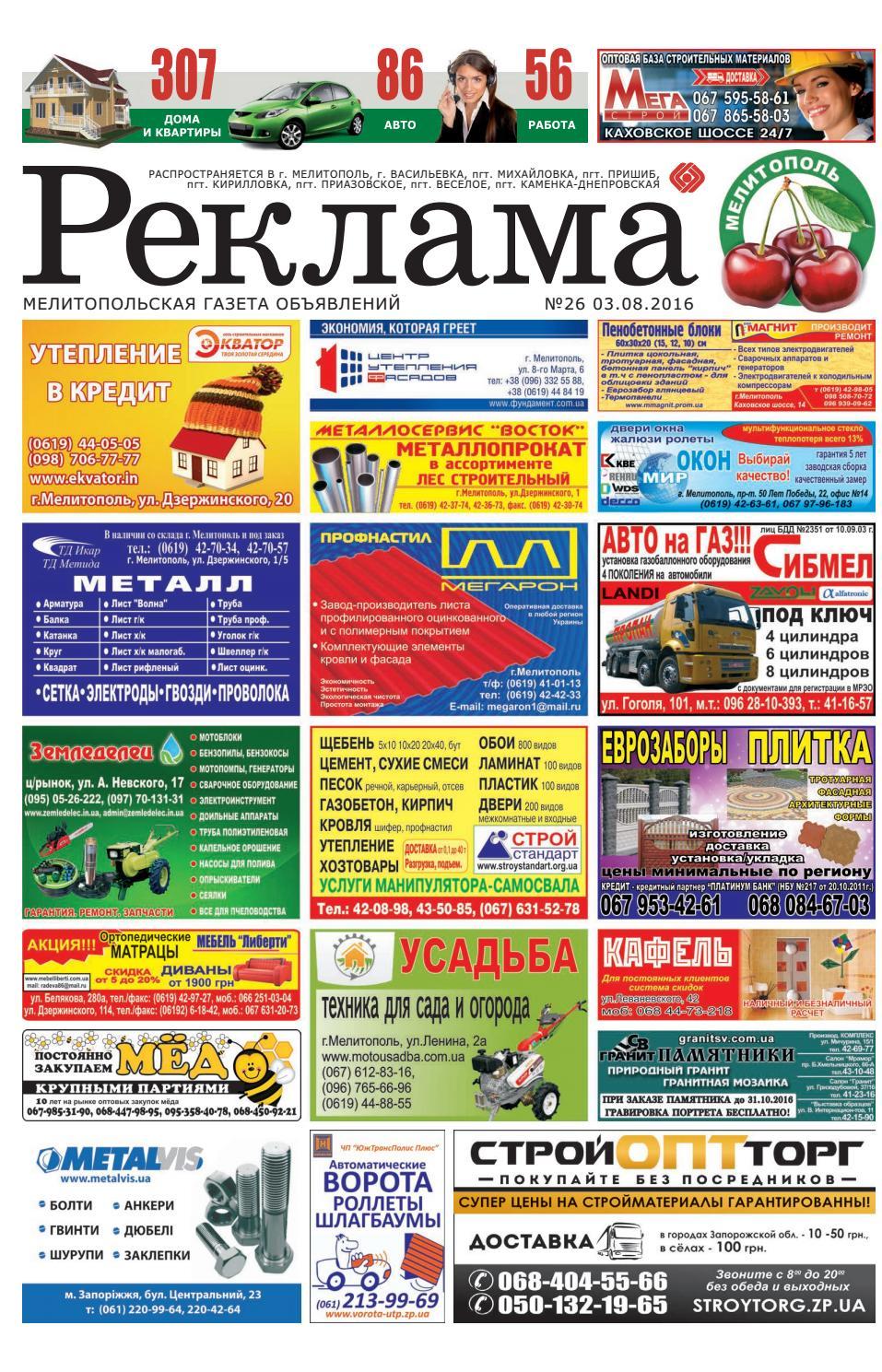 мелитопольская газета знакомства