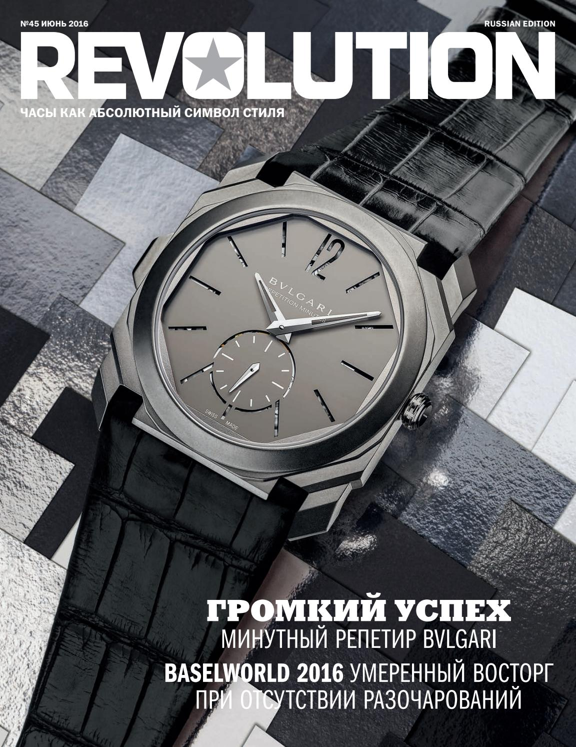 Revolution 45 by Irina Kuzmenko - issuu 2b9cf2827d6
