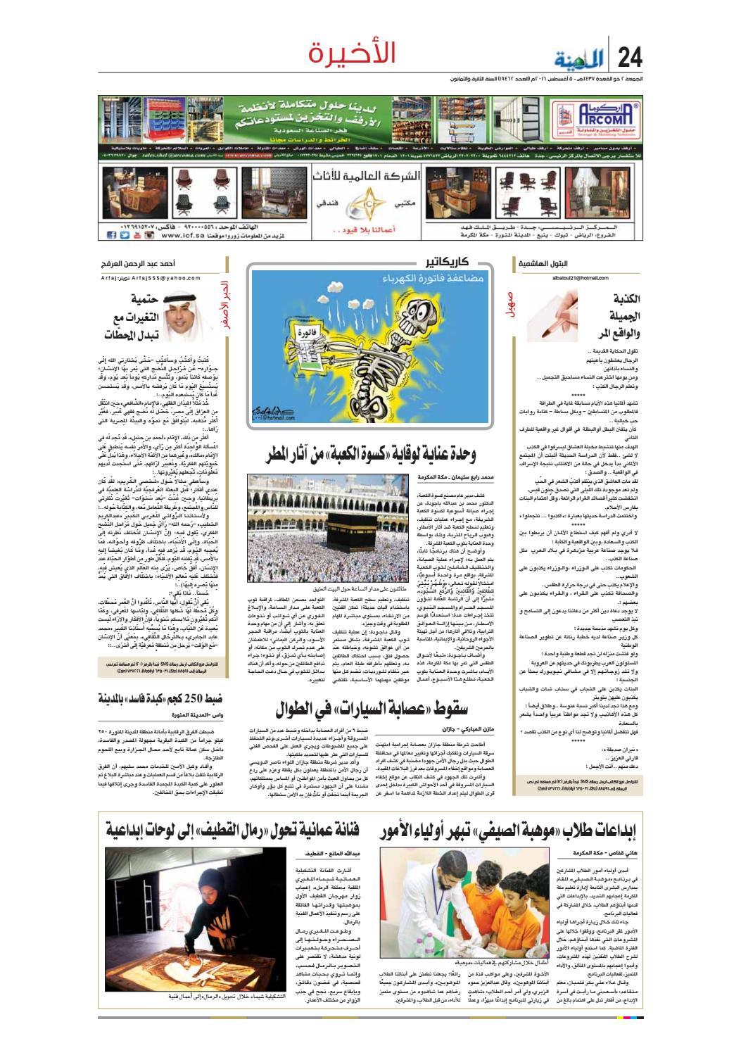 4cc7826e8 Madina 20160805 by Al-Madina Newspaper - issuu