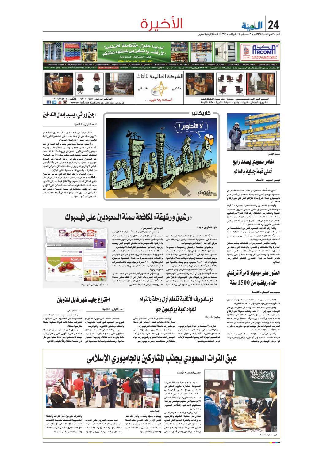 a8f2c96ec0b22 Madina 20160806 by Al-Madina Newspaper - issuu