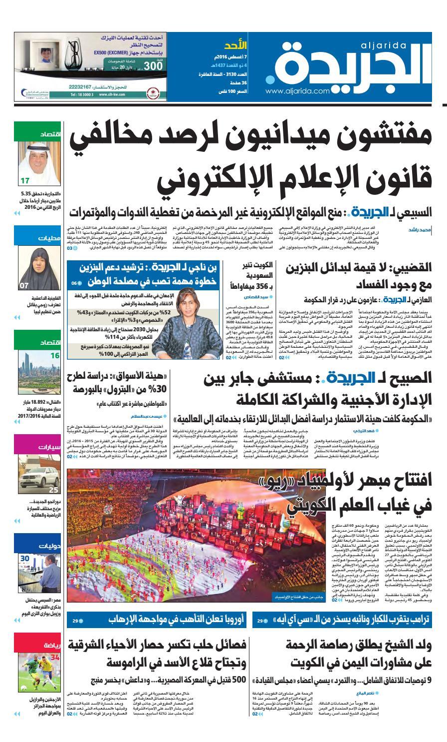 1208beac3 عدد الجريدة 07 أغسطس 2016 by Aljarida Newspaper - issuu