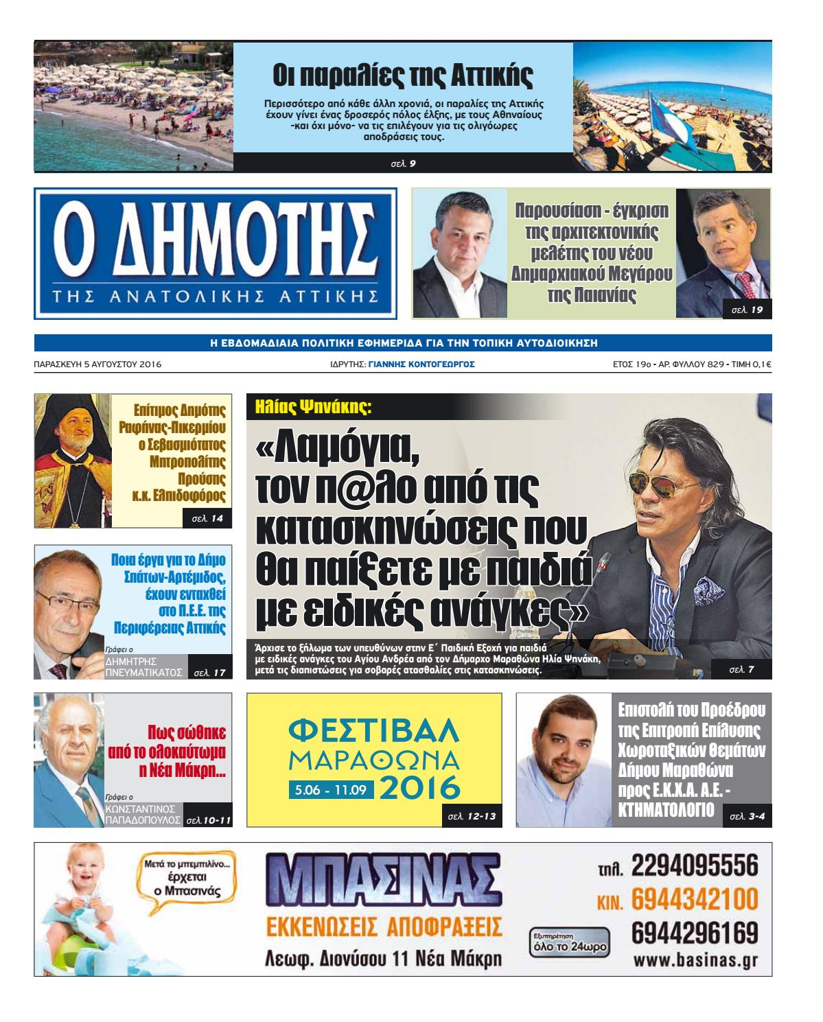 40723322e981 Dhm 829 5 8 2016 by dhmoths anatolikis attikis - issuu