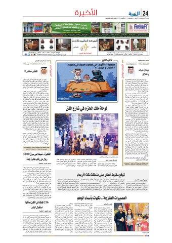 f1f9408440169 Madina 20160807 by Al-Madina Newspaper - issuu