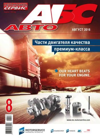 cff6fac3a6a0 Abs 08 2016 site by Sergey Petrov - issuu