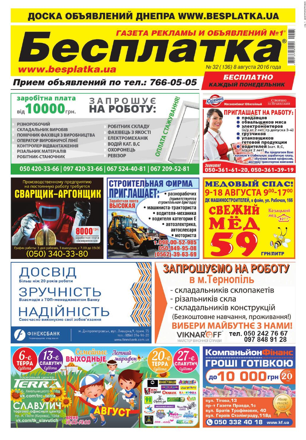 Besplatka  32 Днепр by besplatka ukraine - issuu db35e69cac1e6