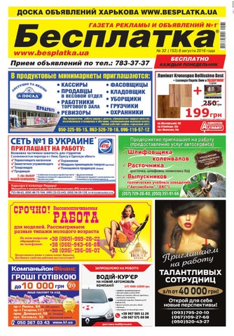 Besplatka  32 Харьков by besplatka ukraine - issuu 6de9568d003e9