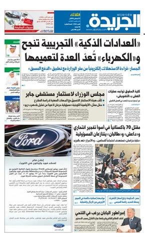 bea7bbc51 عدد الجريدة 09 أغسطس 2016 by Aljarida Newspaper - issuu