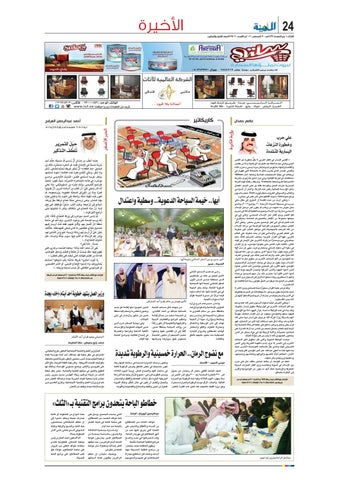 406997382 Madina 20160809 by Al-Madina Newspaper - issuu