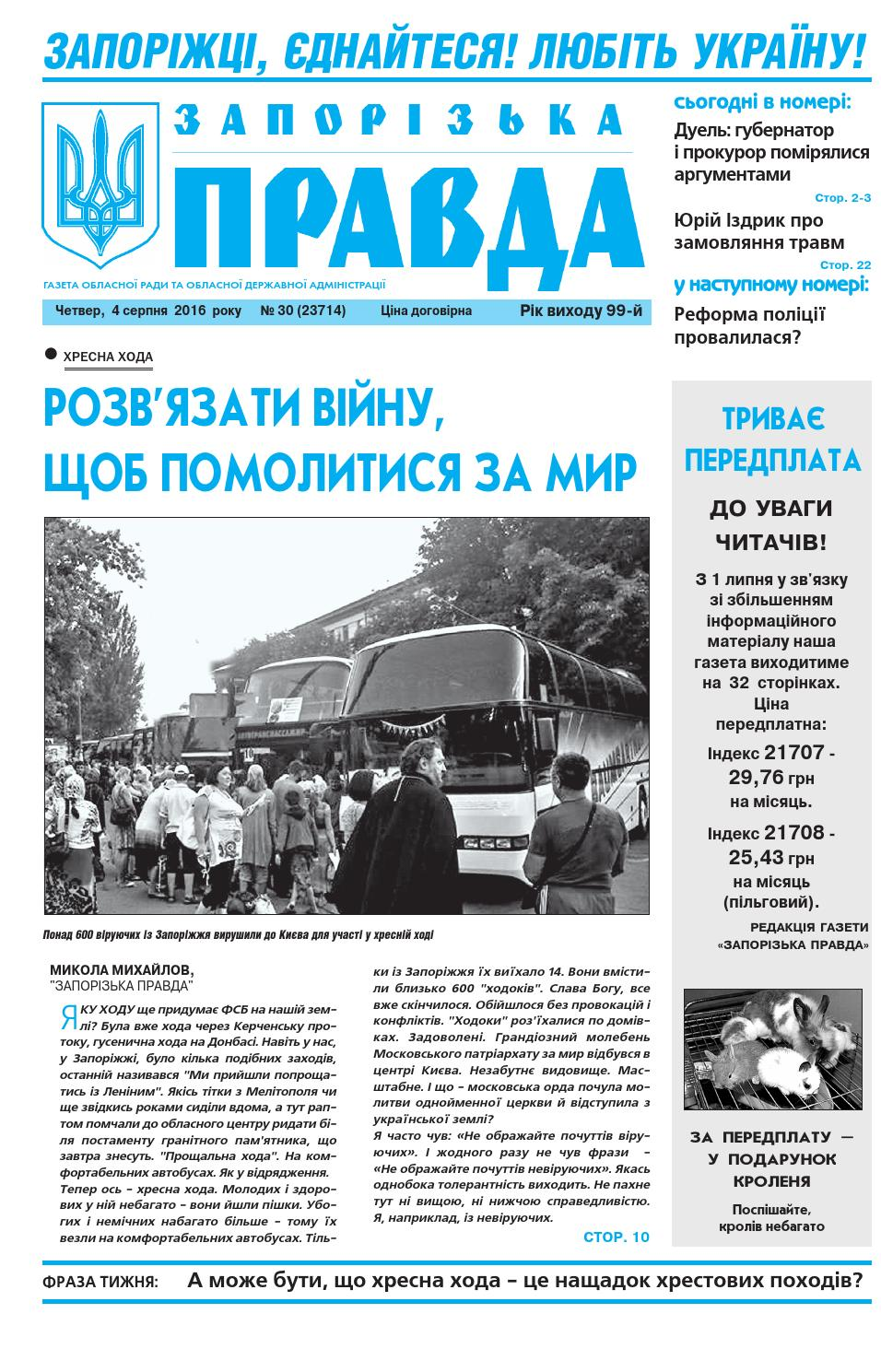 04.08.16 by Запорізька правда - issuu 288b2196b201f