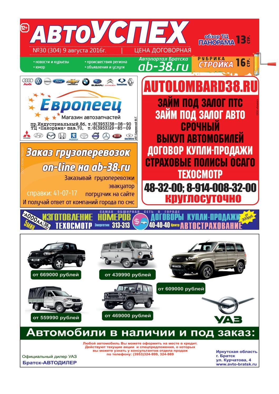Как посмотреть свою кредитную историю через интернет бесплатно в омске
