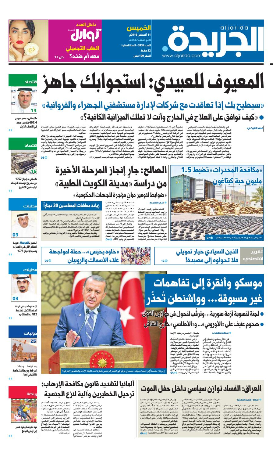 b41a3cc23 عدد الجريدة 11 أغسطس 2016 by Aljarida Newspaper - issuu