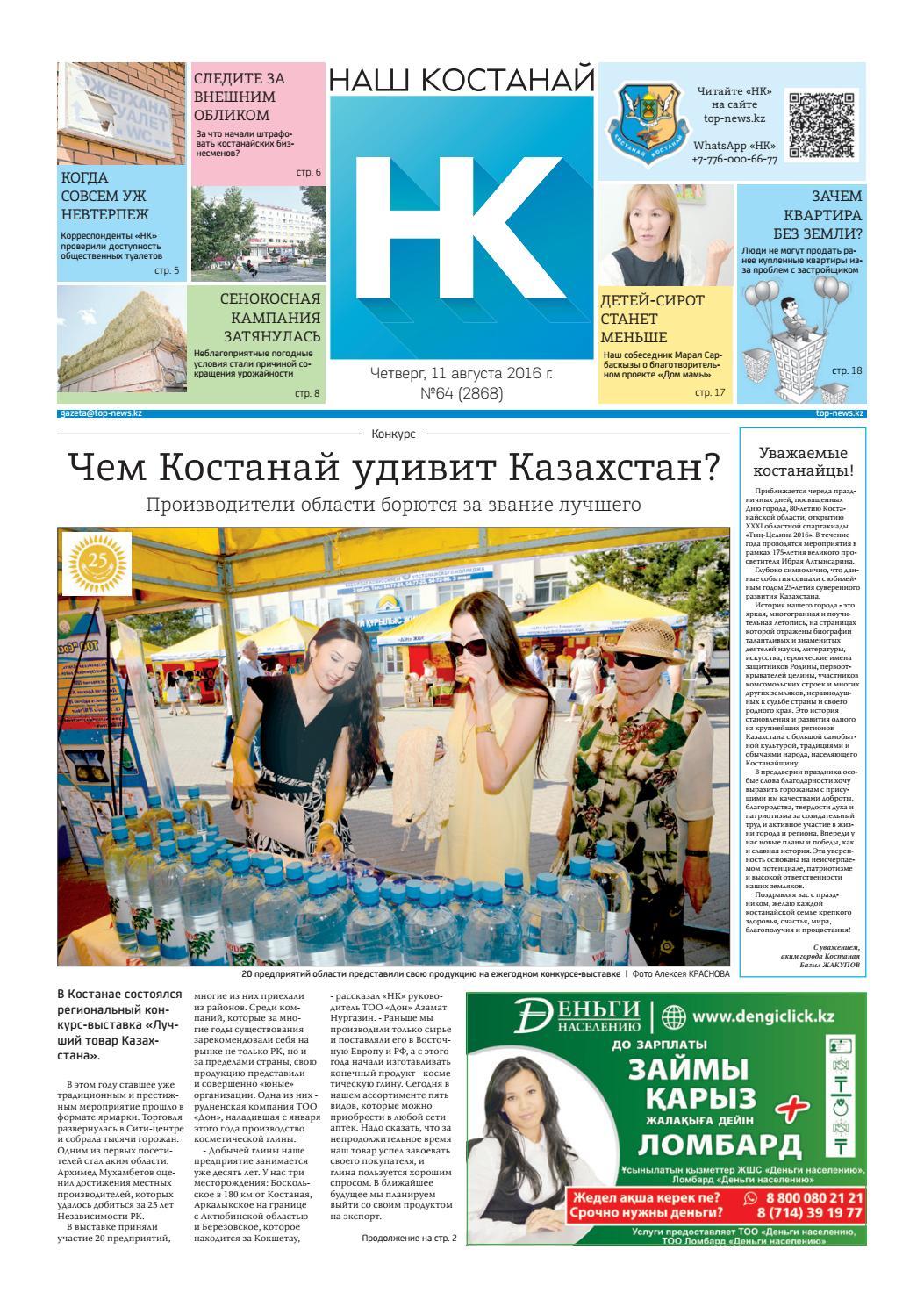 Деньги населению до зарплаты костанай займ в 100 тысяч рублей