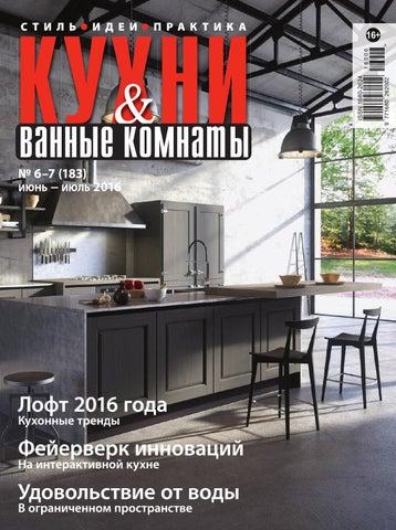c7a55e4b5558 Best Hotels, июнь-июль 2016 by Кухни и ванные комнаты - issuu