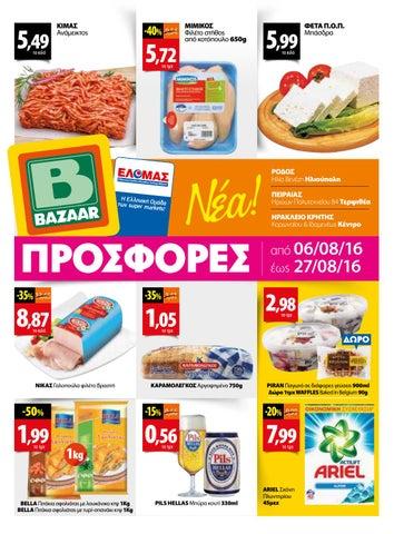 9bb5c55648 16p bazaar 06to27aug by BAZAAR AΛΕΞΑΝΔΡΟΥΠΟΛΗ - issuu