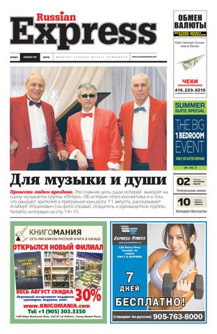 Russian Express Newspaper  1028 by Russian Express Weekly Newspaper ... 4af385ffa88