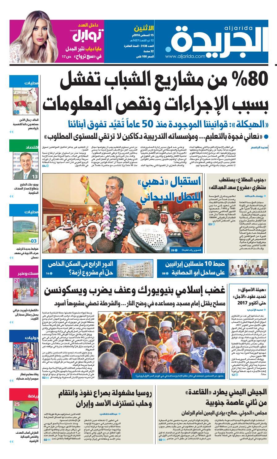 bd85a2cd4 عدد الجريدة 15 أغسطس 2016 by Aljarida Newspaper - issuu