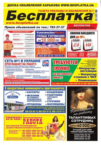 c2841d9c9a79 Besplatka  33 Харьков by besplatka ukraine - issuu