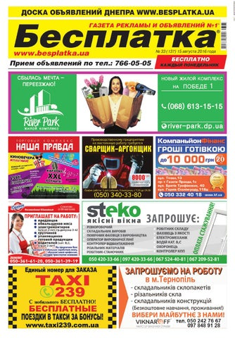 a409c0bd371b Besplatka #33 Днепр by besplatka ukraine - issuu