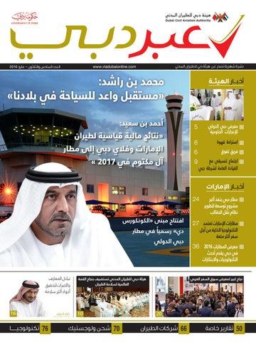 db89e1319 عبر دبي | مايو 2016 by Nadd Al Shiba PR & Event Management - issuu